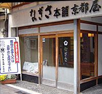 なぎさ本舗京都屋店舗